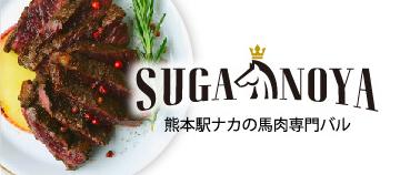 SUGANOYA 熊本駅店|丸重ミート|熊本