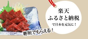 楽天ふるさと納税|丸重ミート|熊本