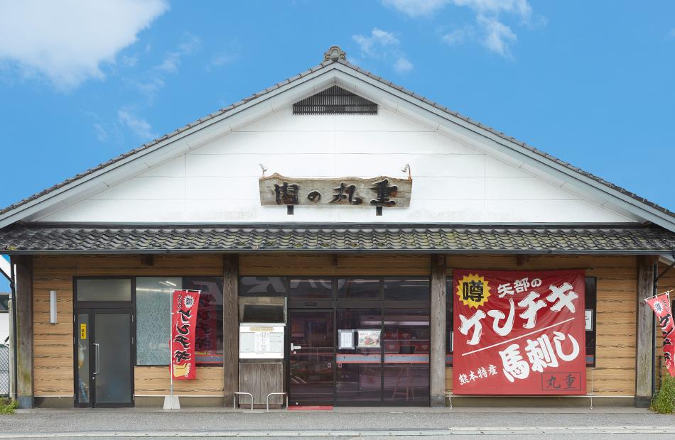 丸重ミートバイパス店|丸重ミート|熊本